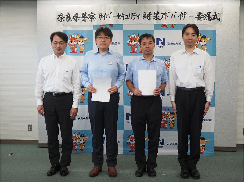 情報メディア学科 猪俣教授が「奈良県警サイバーセキュリティ対策アドバイザー」に任命されました