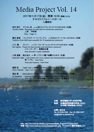 コンピュータ音楽コンサート Media Project Vol. 14