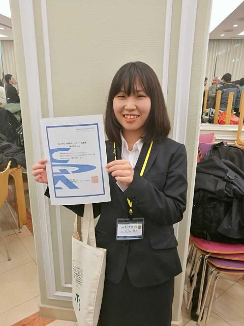 情報メディア学科須永さんが「映像表現・芸術科学フォーラム2018 -Expressive Japan 2018-」で受賞