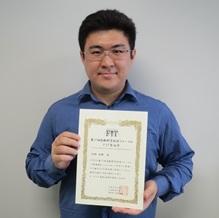 情報メディア学専攻 河村さんがFIT奨励賞を受賞