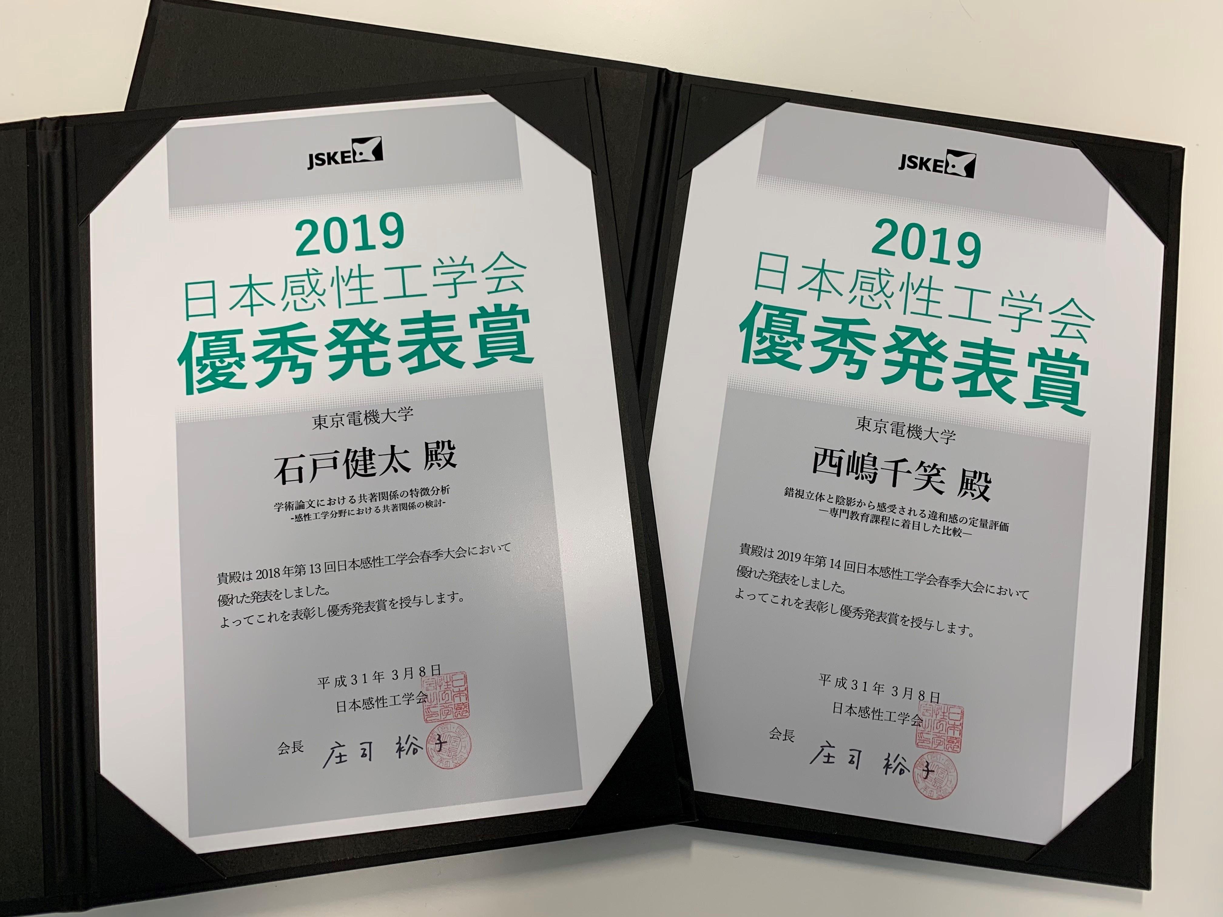 情報メディア学科 西嶋さん、石戸さんが「優秀発表賞」を受賞