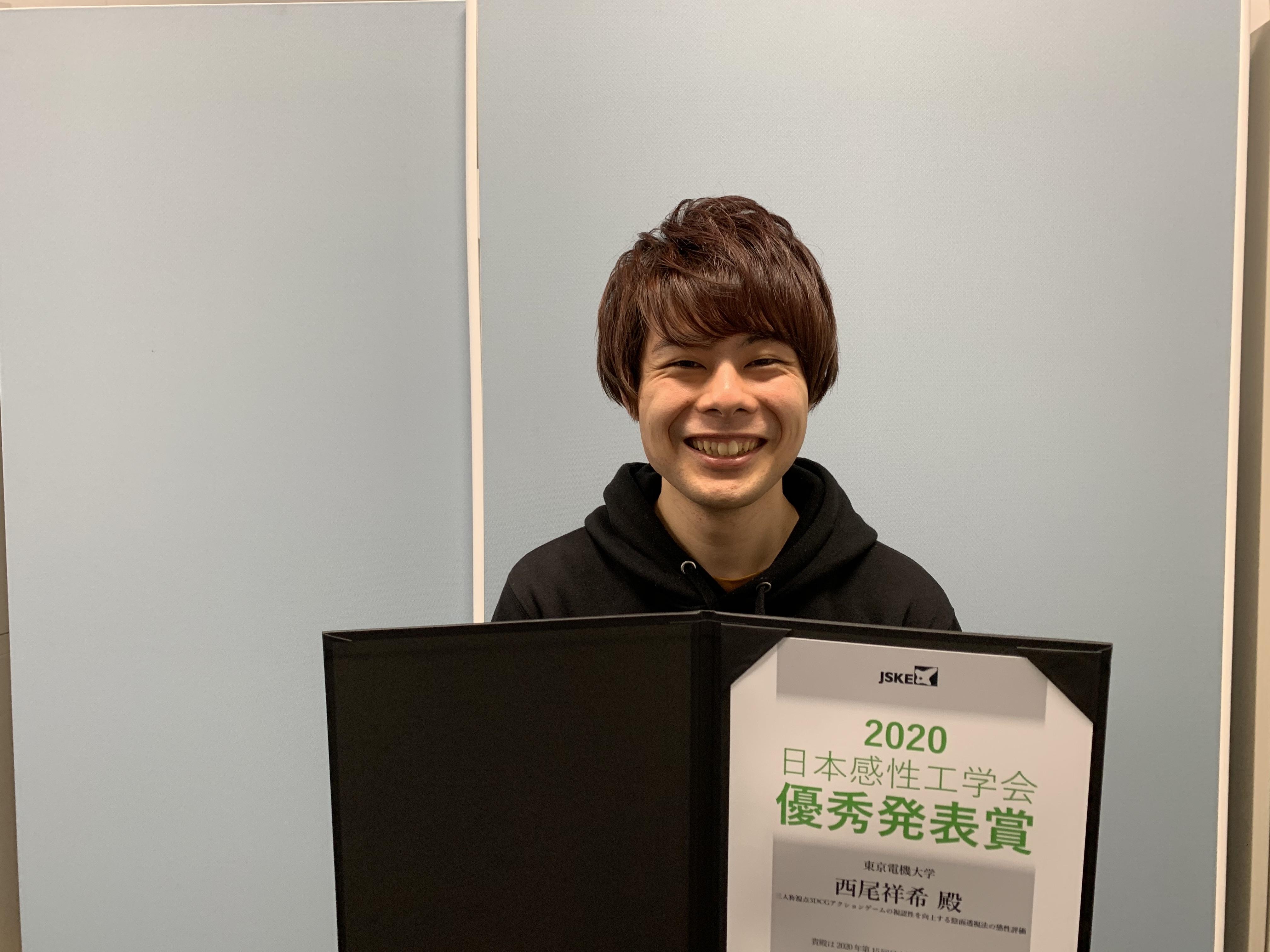 情報メディア学科 西尾さんが「優秀発表賞」を受賞