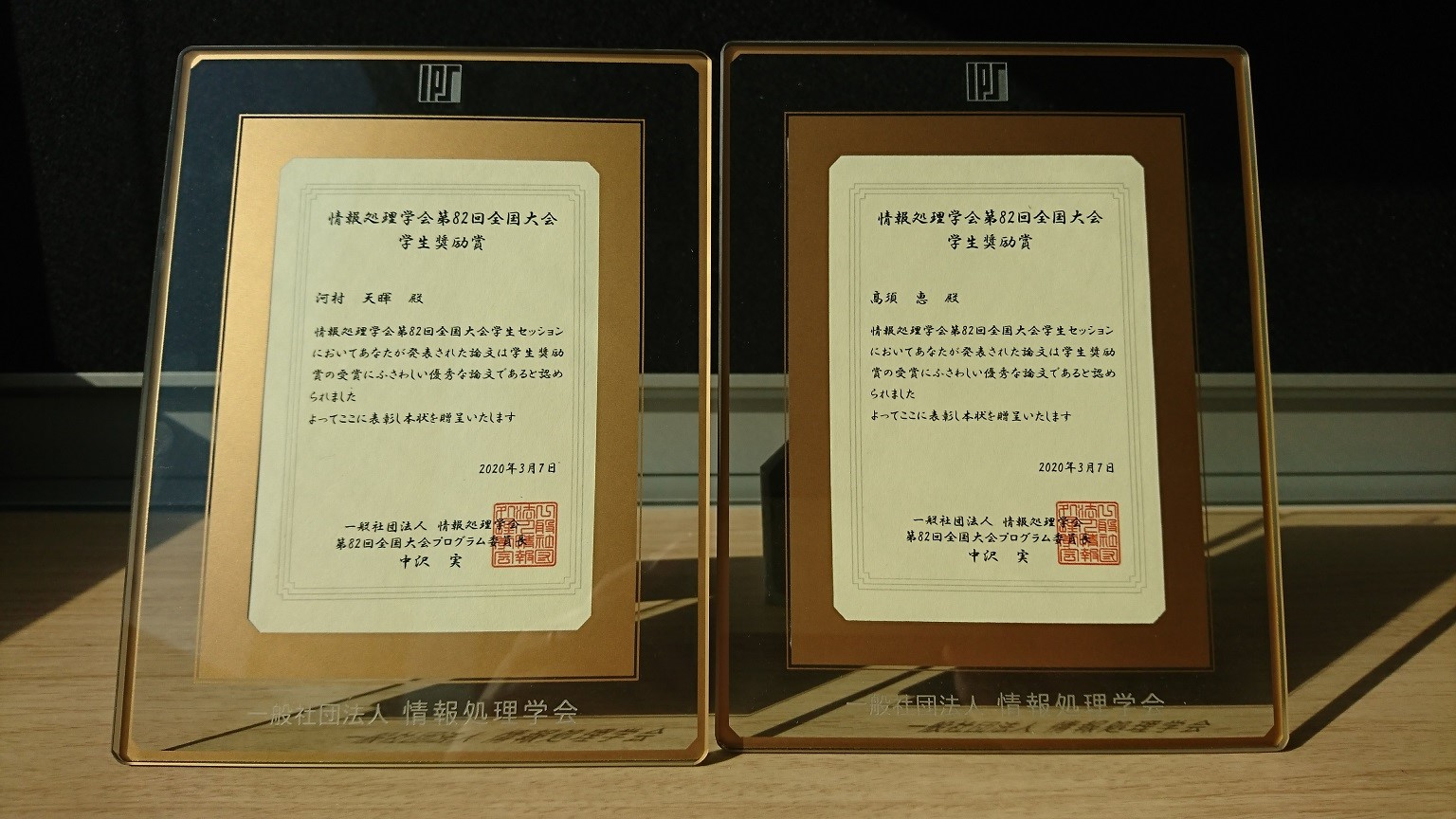 情報メディア学専攻2年生 河村さんと,情報メディ学科4年生 高須さんが情報処理学会第82回全国大会にて,学生奨励賞を受賞