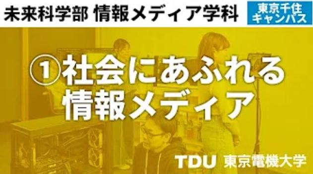 情報メディア学科 紹介動画の公開 @電大YouTubeキャンパス