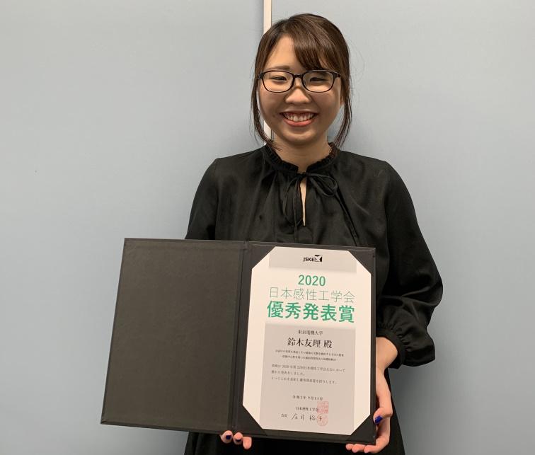 情報メディア学専攻 鈴木さんが「優秀発表賞」を受賞