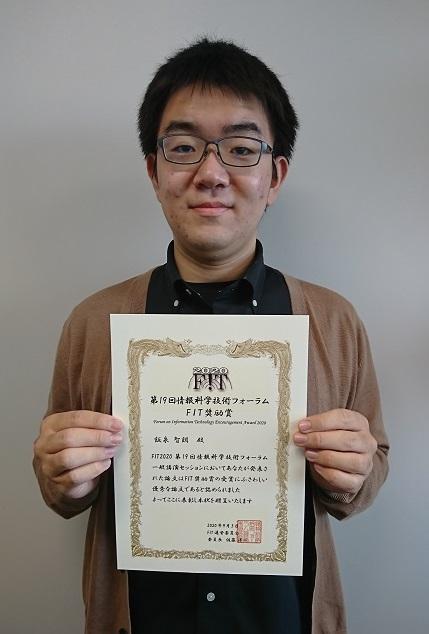 情報メディア学専攻1年生 飯泉さんがFIT奨励賞を受賞